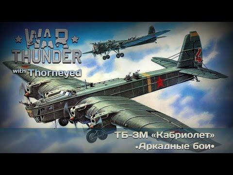 War Thunder | ТБ-3М — концентрированные страдания