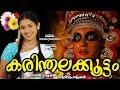 കരിന്തലക്കൂട്ടം | KARINTHALAKKOOTTAM | Latest Malayalam Nadanpattukal | Folk Songs Malayalam MP3