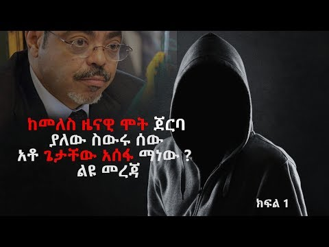 Who Is The Former intelligence chief Getachew Assefa P1