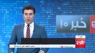TOLOnews 10pm News 14 February 2017