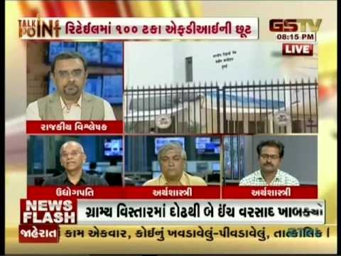 Nayan Parikh:Panel Discussion on FDI in India on GSTV