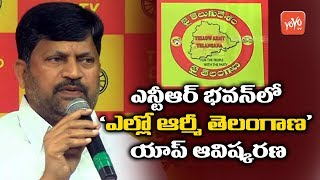 Telangana TDP President L Ramana Launches Yellow Army Telangana App at NTR Bhavan