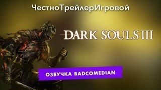 Самый честный трейлер - Dark souls lll