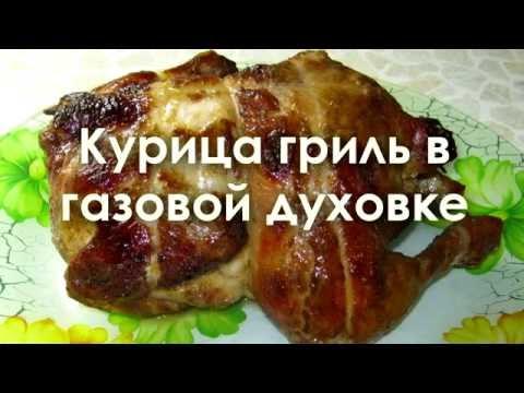 Курица гриль в газовой духовке-гриль