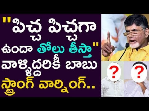 CM Chandrababu Gave Strong Warning To Those 2 MLA's ? || Taja30