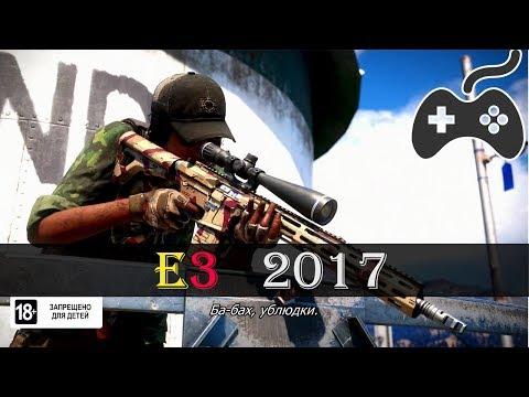 Far Cry 5 -  Трейлер геймплея [Ru]