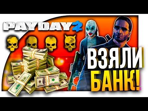 ВЗЯЛИ БАНК  ПО СТЕЛСУ ЁПТА! - PAYDAY 2 (ЖАЖДА СМЕРТИ) #2