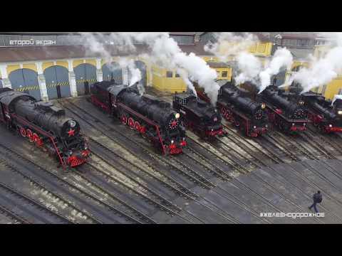 Захватывающие съемки паровозов с воздуха. Мощь и пар. #Железнодорожное. Второй экран