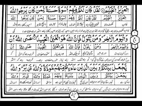 Tilawat-e-quran Para 28 By Mishary Rashid With Written Urdu Translation video
