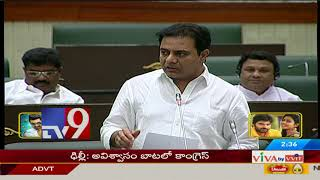 Telangana IT Minister KTR speech in Assembly