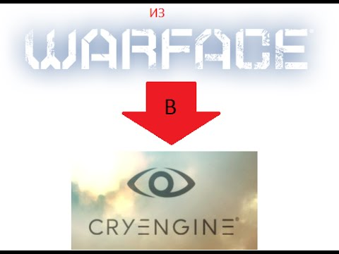 WarFace: Как анимировать зомби [CRYENGINE]