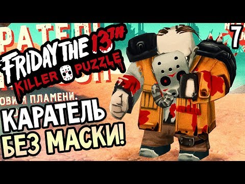 Friday the 13th: Killer Puzzle прохождение на русском #7 — КАРАТЕЛЬ ДЖЕЙСОН БЕЗ МАСКИ!