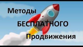Методы бесплатного продвижения / быстро продвинуть канал