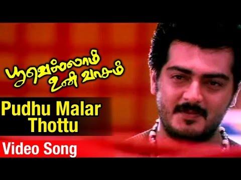 Pudhu Malar Thottu Video Song   Poovellam Un Vaasam Tamil Movie   Ajith   Jyothika   Vidyasagar