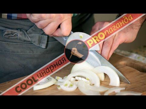 Как быстро порезать лук, виды нарезки лука, knife skills, рубрика Skills&tools
