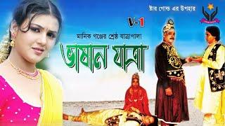 Jatra Pala - Vashan Jaatra   ভাষান যাত্রা   Part-1   Full Video
