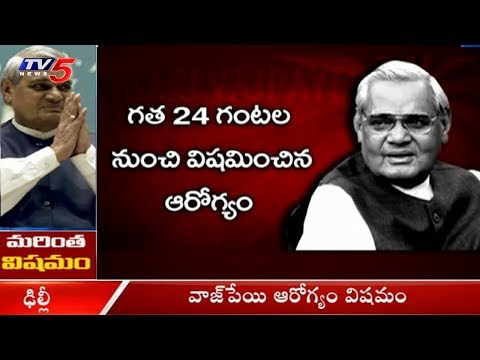 Former PM Atal Bihari Vajpayee's Condition Remains Critical | TV5 News