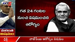 Former PM Atal Bihari Vajpayee's Condition Remains Critical