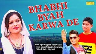 Bhabhi Byah Karwa De | Arjun Prajapati & Komal Saini | Lokesh Prajapati | New Haryanvi Song 2018
