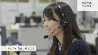 ファンデリー栄養士紹介動画 vol.6