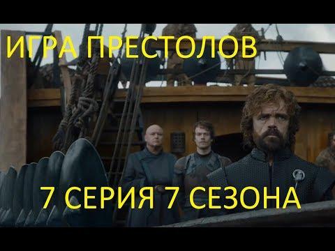 ИГРА ПРЕСТОЛОВ 7 СЕЗОН 7 СЕРИЯ АНОНС НА РУССКОМ ЯЗЫКЕ 2017