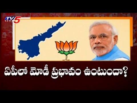 మోడీపైనే ఏపీ బీజేపీ ఆశలు | PM Modi AP Tour | TV5 News