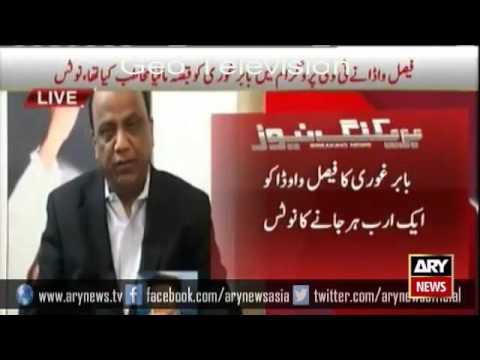 Ary News Headlines 7 November 2015  - Ghouri says Vawda's statement caused damage to his reputation