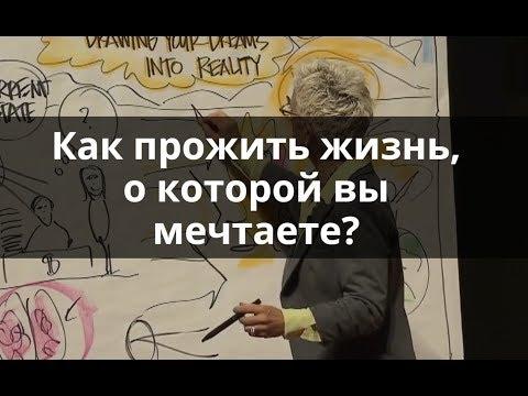 Как прожить жизнь, о которой вы мечтаете?