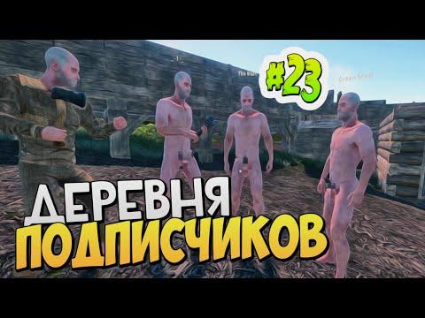 ДЕРЕВНЯ ПОДПИСЧИКОВ | Дивный Новый RUST #23