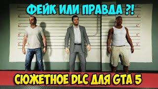 GTA 5 - СЮЖЕТНОЕ DLC: НОВЫЙ ГОРОД «Las Venturas» & 58 МИССИЙ ?!!