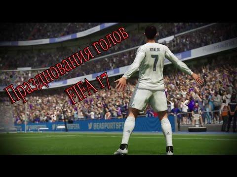 FIFA 17 ПРАЗДНОВАНИЯ/FIFA 17 TUTORIAL.