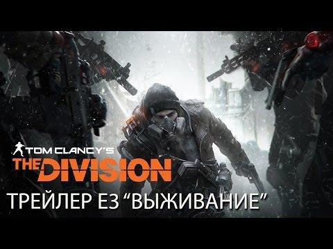 Tom Clancy's The Division - Тизер дополнения Выживание - Трейлер E3
