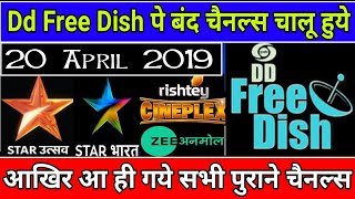 Breaking news latest update dd free dish satellite new channel auto/manual scan 20 april 2019