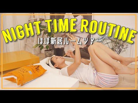 最近のナイトルーティン☆My Night Time Routine〜ほぼルームツアー〜