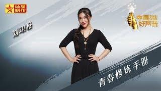 【纯享版】刘珺格 《青春修炼手册》 好声音20180930第十二期 Sing!China官方HD