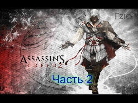 полное прохождение игры Assassin's Creed 2 часть 2 .
