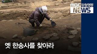 R)강릉 한송사지 학술 발굴조사 시작