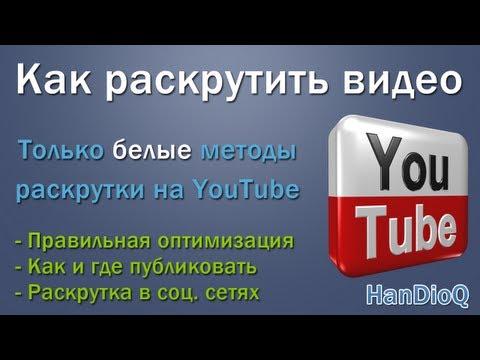 Видео как раскрутить видео на Youtube