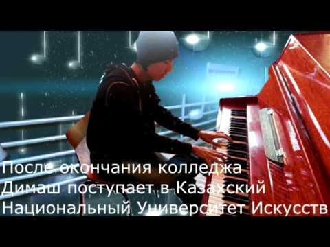 Dimash from fans №1.  Димаш Кудайбергенов  Биография