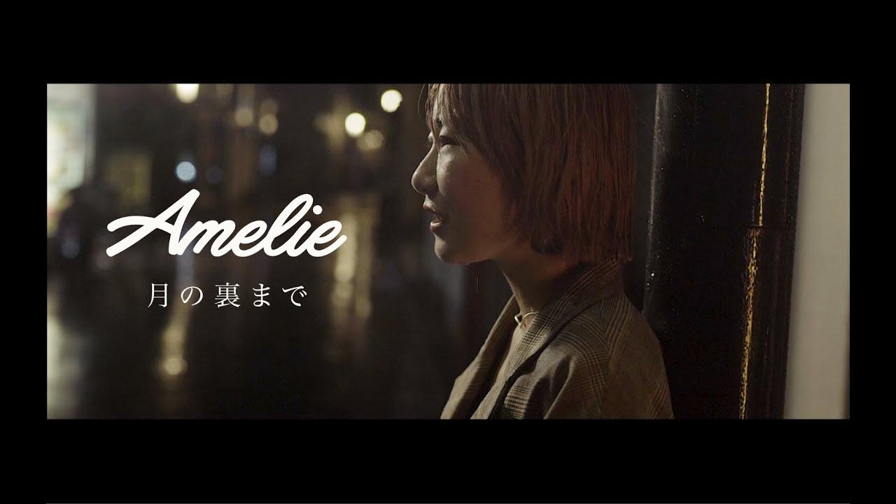 "Amelie - ""月の裏まで""のMVを公開 2ndミニアルバム 新譜「アイデンティティ」2019年11月13日発売予定 thm"