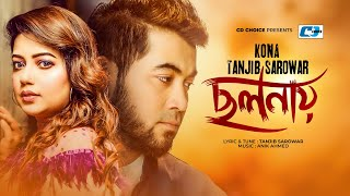 Cholonay By Tanjib Sarowar & Kona | Audio Jukebox | New Songs 2016