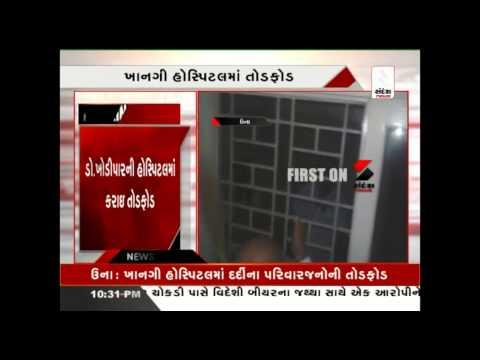 Sabotage in Hospital Caught On Camera Gujarat || Sandesh News