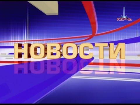 Керчь ТВ новости 22.05.2017г