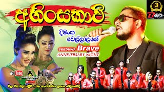 Ahinsakawi Dimanka Wellalage | Seeduwa Brave 3rd Anniversary Night