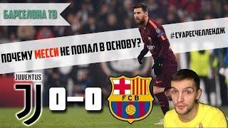 Вальверде оставил Месси в запасе! Ювентус - Барселона 0:0 Лига Чемпионов