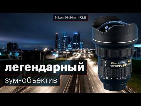 Обзор сверхширокоугольного светосильного зум-объектива Nikon AF-S Nikkor 14-24mm F2.8G ED
