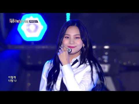 GFRIEND, Time For The Moon Night [Jeju Hallyu Festival 2018]