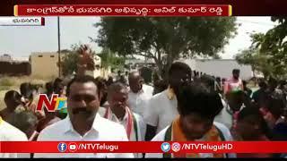 Congress Candidate Anil Kumar Reddy and His Son Election Campaign in Bhuvanagiri - NTV - netivaarthalu.com