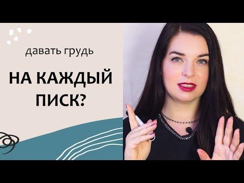 Выпуск 47. Что такое КОРМЛЕНИЕ ПО ТРЕБОВАНИЮ? Грудное вскармливание