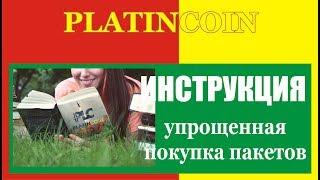 #Platincoin  Упрощенная покупка пакетов #Платинкоин